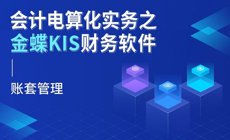 账套管理-金蝶KIS财务软件实务