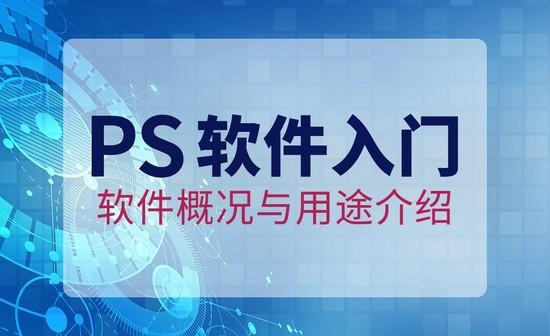 PS-软件介绍及安装