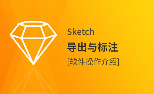 Sketch-导出与标注