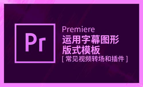 PR-运用字幕图形版式模板