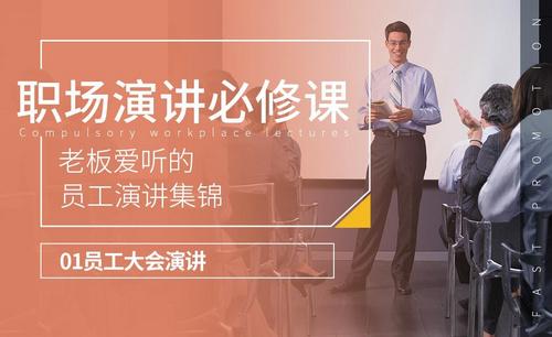 员工大会演讲-老板爱听的员工演讲集锦-职场演讲必修课