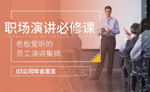 公司年会发言-老板爱听的员工演讲集锦-职场演讲必修课