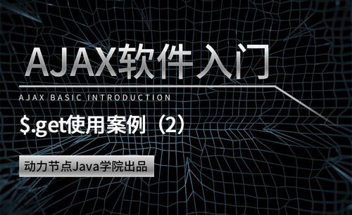 AJAX-$.get使用案例(2)