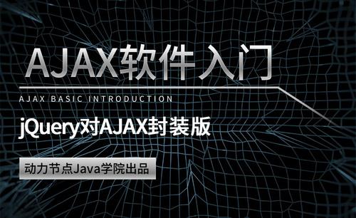 AJAX-jQuery对AJAX封装版