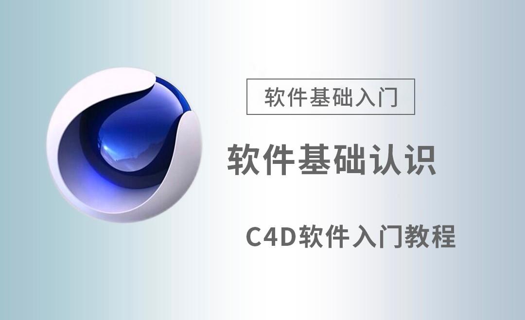 C4D-软件入门介绍