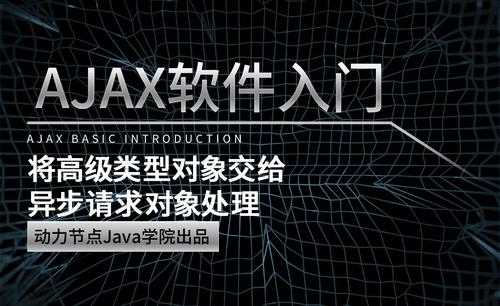 AJAX-将高级类型对象交给异步请求对象处理