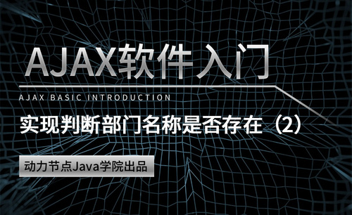 AJAX-实现判断部门名称是否存在(2)