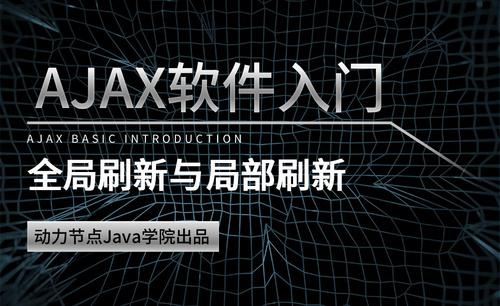 AJAX-全局刷新与局部刷新