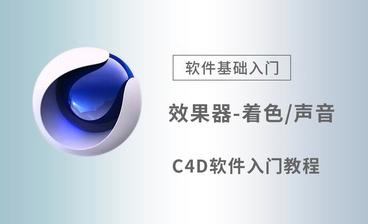 C4D-效果器-随机/步幅