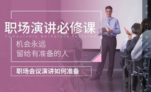 职场会议演讲的准备-职场演讲必修课
