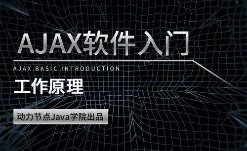 AJAX-全局刷新与局部刷新工作原理