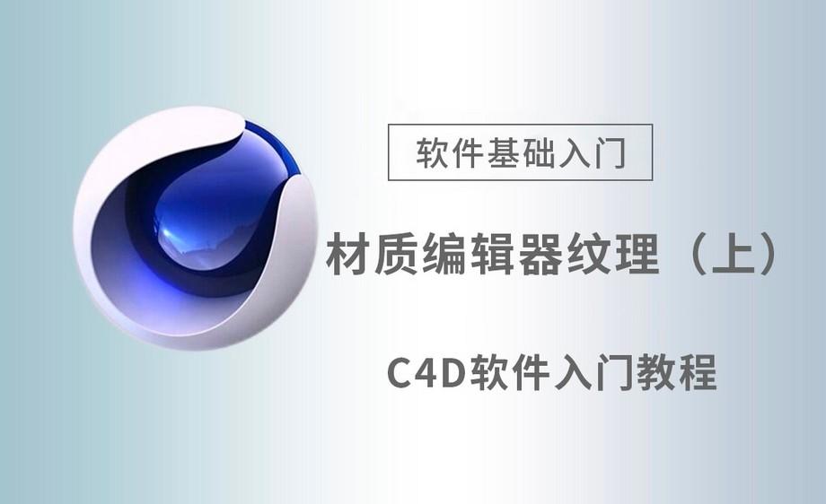 C4D-材质编辑器纹理上