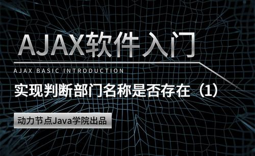 AJAX-实现判断部门名称是否存在(1)