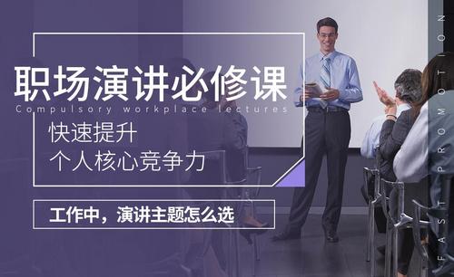 工作中演讲主题怎么选-职场演讲必修课
