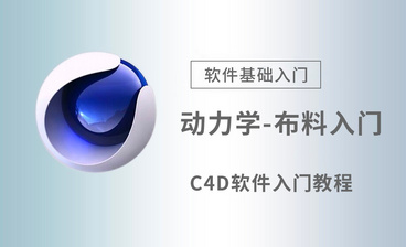 C4D-效果器-着色/声音