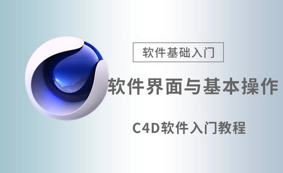 C4D-软件界面与基本操作