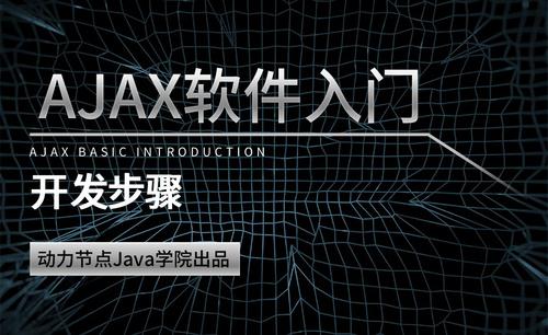 AJAX-开发步骤