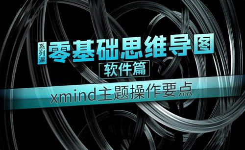 软件篇 xmind主题操作要点-零基础学思维导图