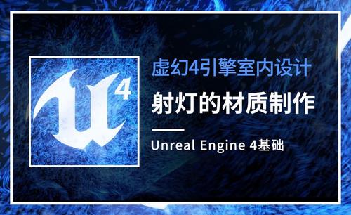 UE4-射灯的材质制作