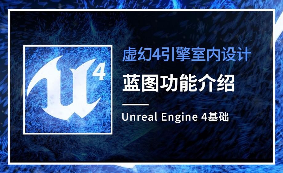 UE4-蓝图功能介绍