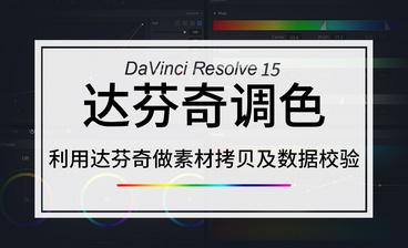 DaVinci-TVC短片调色案例