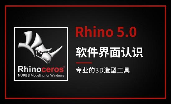 Rhino-软件界面认识