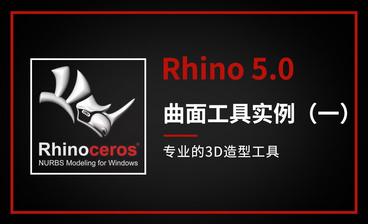 Rhino-曲面工具实例(二)