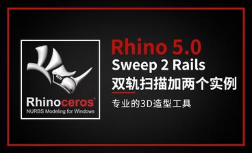 Rhino-Sweep1 典型实例1——相扣双曲面