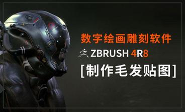 ZBrush-贴图的绘制