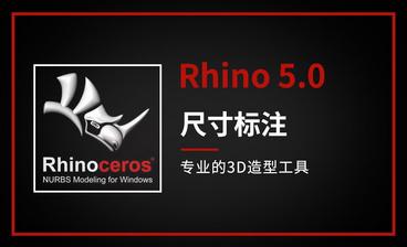 Rhino-移动、旋转、复制工具
