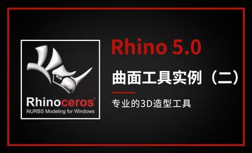 Rhino-初步了解渲染