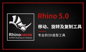 Rhino-直线工具