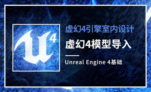 UE4-虚幻4模型导入