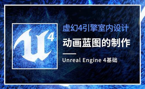 UE4-动画蓝图的制作