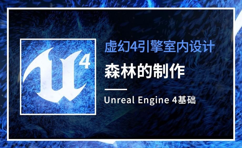 UE4-森林的制作