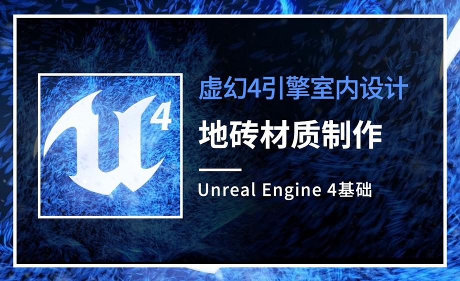 UE4-地砖材质制作