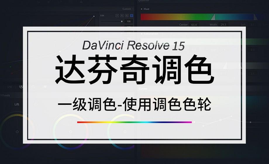 sese虎_DaVinci-一级调色-使用调色色轮 - 软件入门教程 - 虎课网