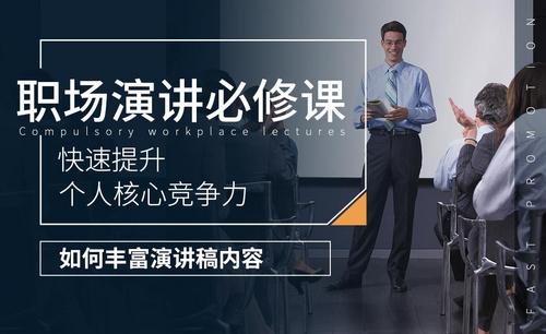 丰富演讲稿的准备-职场演讲必修课
