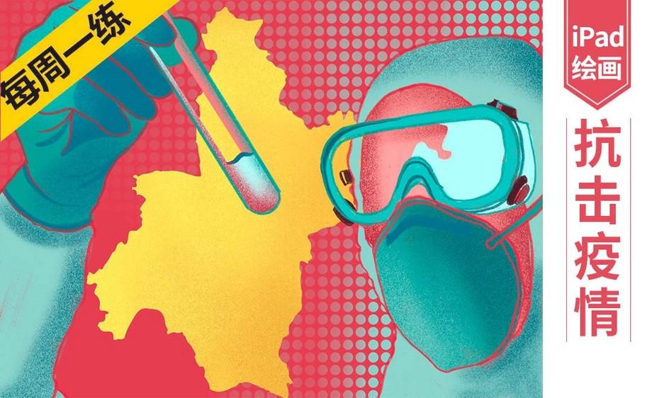 Procreate-疫情场景创意插画-iPad绘画