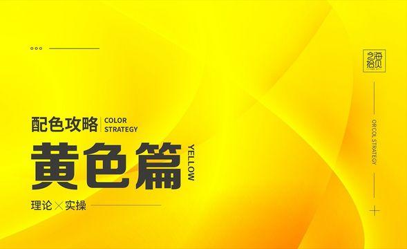 配色攻略-黄色篇