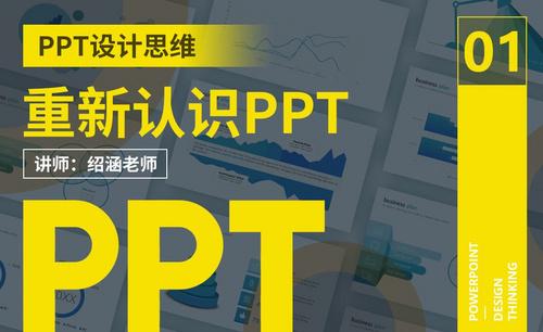 PPT-重新认识PPT