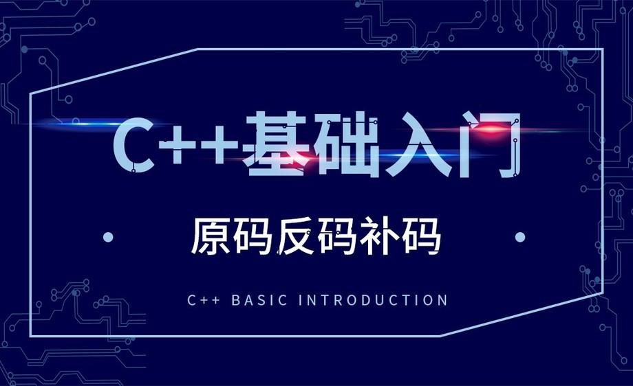 C++-原码反码补码