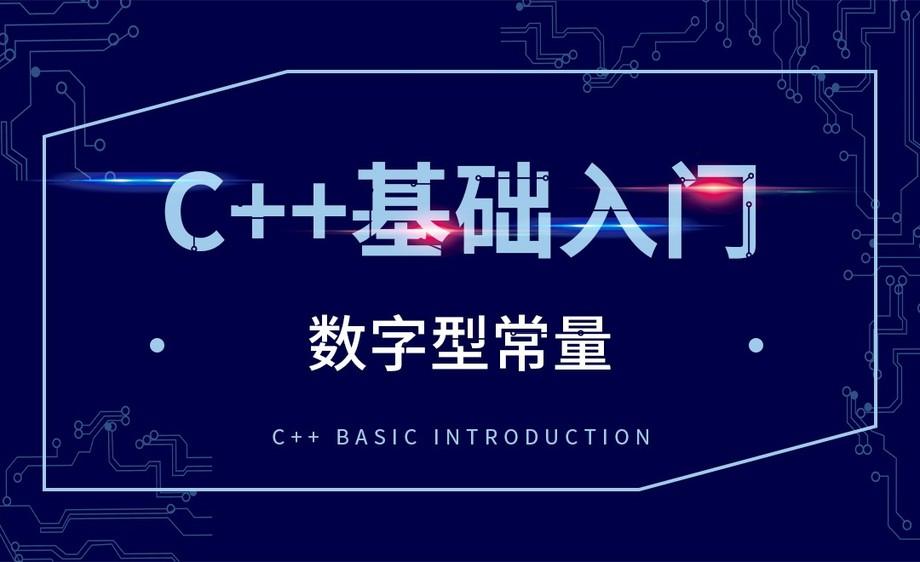 C++-数字型常量