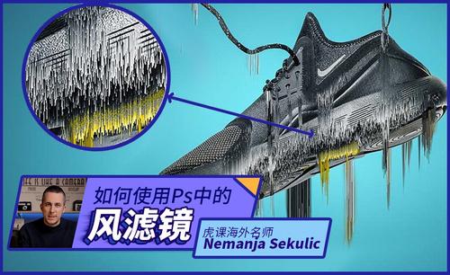 PS-教你用风滤镜制作鞋面酷炫效果