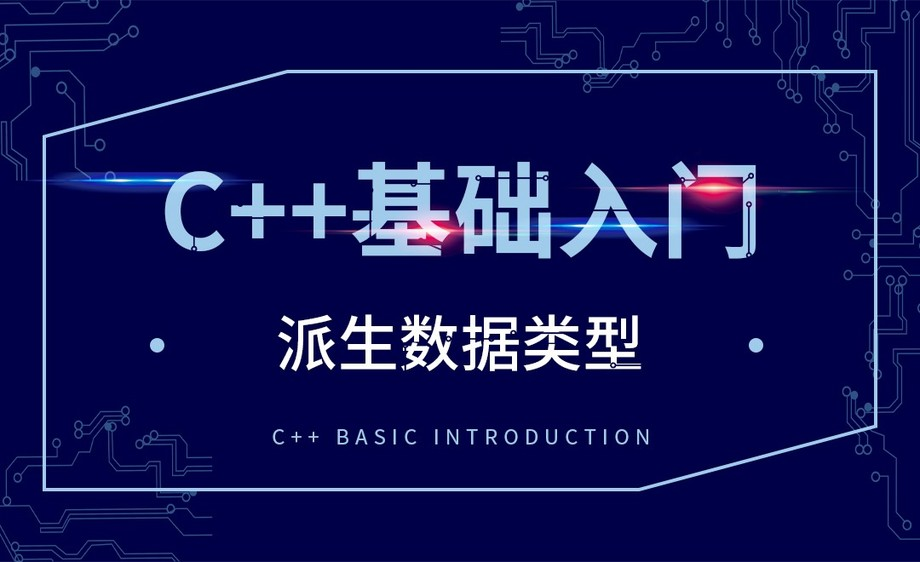 C++-派生数据类型