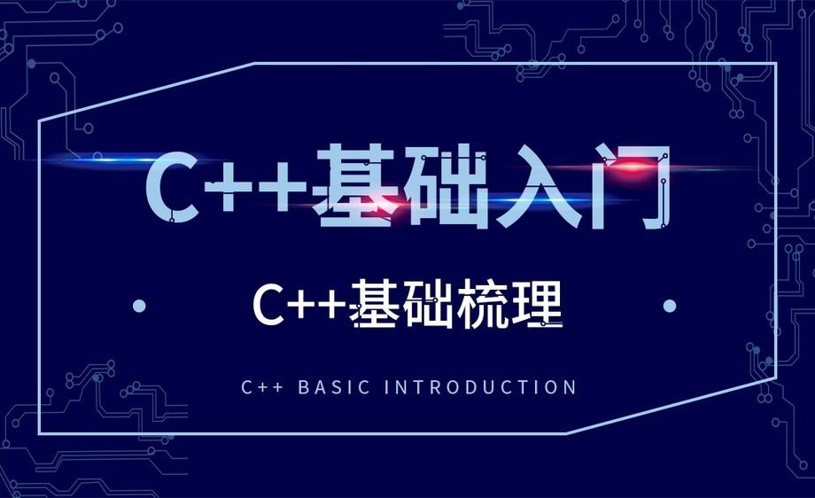 C++-C++基础梳理