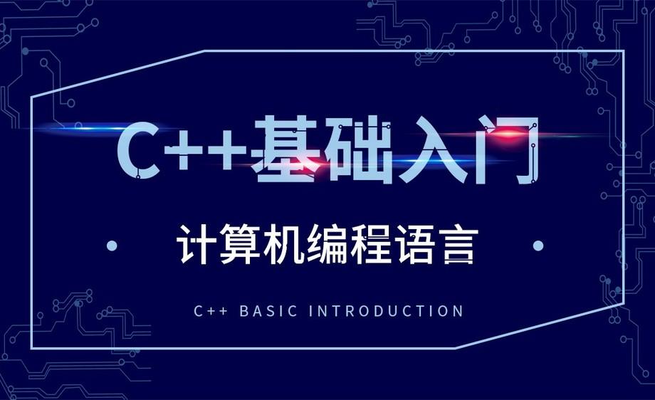 C++-计算机编程语言