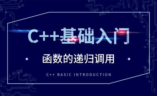 C++-函数的递归调用