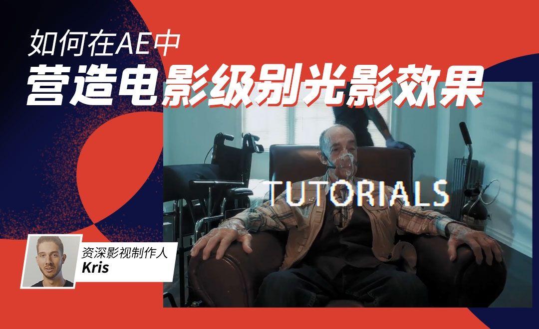 AE-如何营造电影级别光影效果