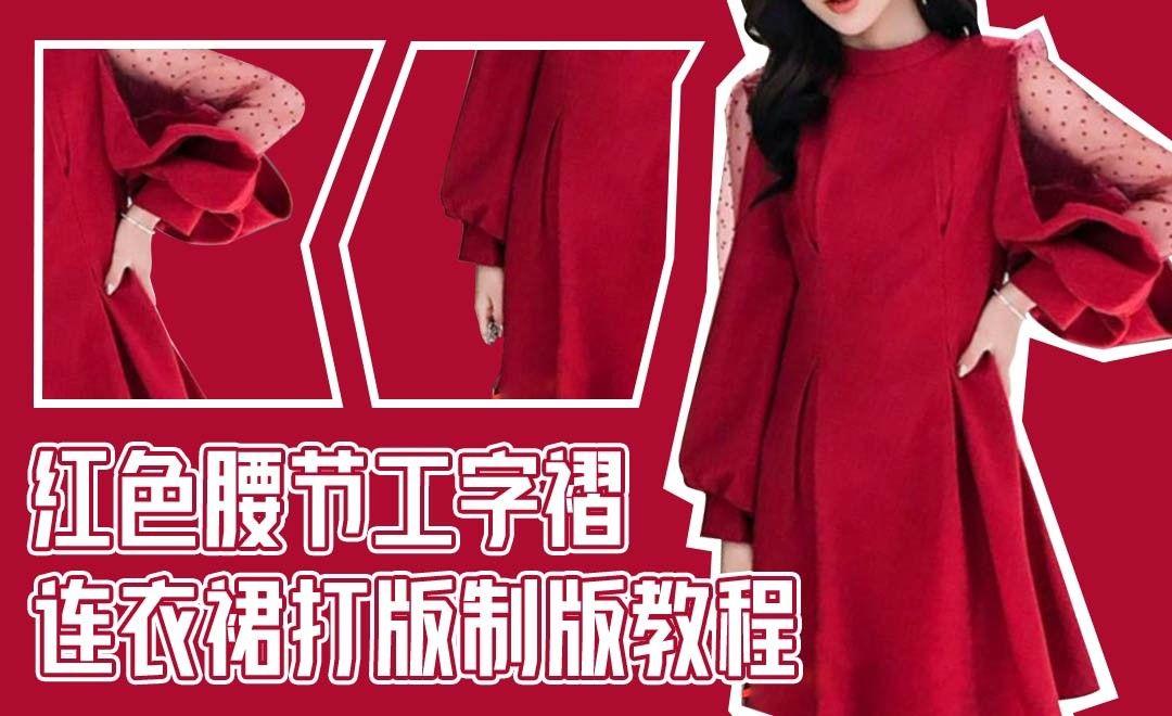 ET(CAD)-红色腰节工字褶连衣裙打版制版教程-01